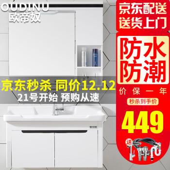 歐帝奴(OUDINU)懸掛式 浴室柜組合現代簡約時尚衛浴柜洗漱臺衛生間洗臉盆洗手臺盆柜鏡柜組合套裝 經典黑白套裝60CM(送全套安裝配件),降價幅度6.9%
