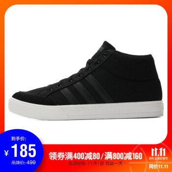 adidas阿迪达斯2019年男子VS SET MID篮球场下休闲篮球鞋B44605 B44605