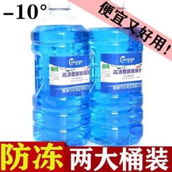 【行车必备】防冻型清洗剂玻璃水2瓶*1.8L