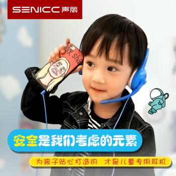 声丽 SENICC D90 儿童教育耳机耳麦 头戴式电教耳机 电脑教育培训学习耳机 蓝色