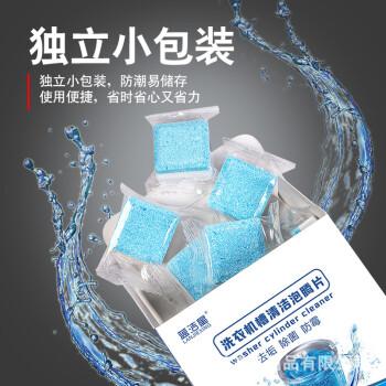 【居家必备】洗衣机清洗剂泡腾片1盒*12包