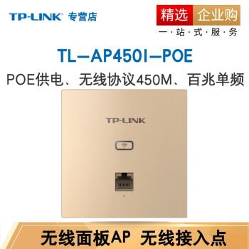普联(TP-LINK) 无线AP面板墙壁嵌入式wifi路由器智能家居POE供电 TL-AP450I-PoE 薄款 香槟金