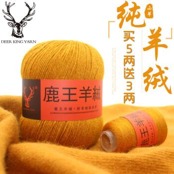 鹿王羊绒线团6+6中粗手编山羊绒线毛线貂绒线机织粗围巾线羊毛线 004姜黄色