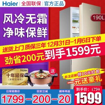【送10年延保卡】海尔(Haier)冰箱小型双门两门小冰箱家用冷藏冷冻风冷无霜/直冷节能电冰箱 190升双门风冷无霜冰箱BCD-190WDPT