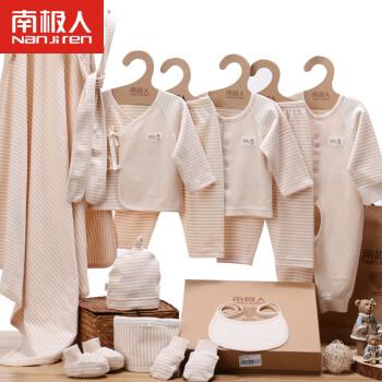南极人 婴儿礼盒套装彩棉婴儿衣服四季款新生儿宝宝纯棉礼盒 12件装 59cm(适合0-3个月宝宝)