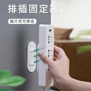 排插固定器无痕免打孔插排拖线板墙上贴插线板墙壁粘贴壁挂插座扣