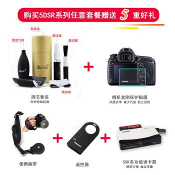 佳能(Canon)EOS 5DSR 全画幅单反数码相机 佳能5DSR EF17-40 f4L USM套装 套餐五