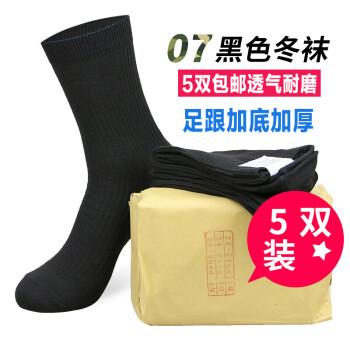 一口米军袜07冬袜07夏袜配发军袜子十双包邮型号可混搭 加厚冬袜黑色五双 中号(40-43码脚)