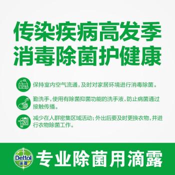 滴露(Dettol)消毒液1.2L除菌抑菌家具地板宠物马桶消毒衣物有效抑菌99.9%【现货秒发】