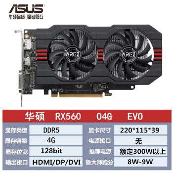 華碩(ASUS)RX 560/RX 570/RX 580 4G/8G 電競AMD游戲顯卡 超1050 華碩RX 560 O4G EVO,降價幅度1.3%