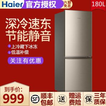 海尔(Haier)小型家用冰箱双开门 节能净味保鲜家用超薄静音电冰箱 180升小型节能直冷冰箱BCD-180TMPS 压缩机十年延保