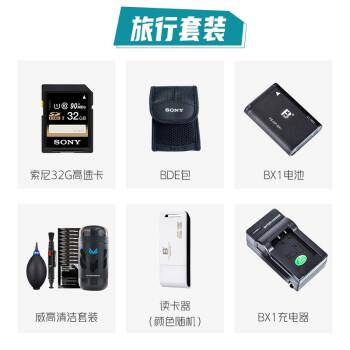 索尼(SONY)DSC-WX350/WX500 便携数码相机/照相机/卡片机/美颜wifi家用相机 WX350粉色-32G卡 旅行套装
