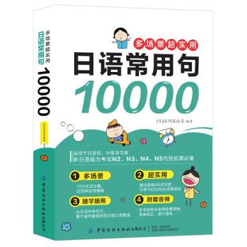 多场景超实用日语常用句10000(日语句型快学手册,句型速记学习宝典,一本搞定日语常用句型!)「日语书评测」 日语书点评 第1张