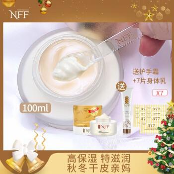 【赵露思热推】 韩国NFF美白保湿补水燕麦面霜