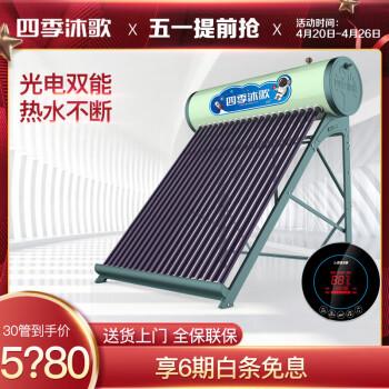 四季沐歌(MICOE)航+飞驰 太阳能热水器 家用全自动 光电双能 一级能效 标配智能仪表电加热 30管220L