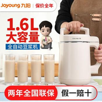 九阳(Joyoung)豆浆机家用家电大容量破壁免滤双预约多功能1.6升辅食小米糊【邓伦倾力推荐】 白色