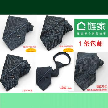 链家领带链家地产领带中介所房产房屋易拉得拉链领带定制男士领带 链家多网址8CM宽手打领带