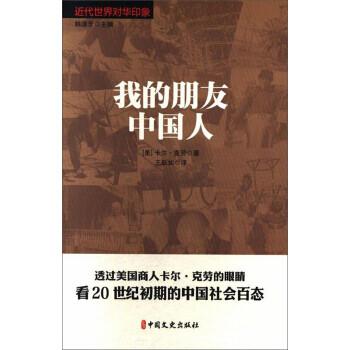 我的朋友中国人/近代世界对华印象  9787520506496 中国文史出版社