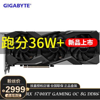 技嘉 RX580/1050ti/1660S/1650/1060/2060SUPER系列游戏独立显卡 AMD RX5700 Gaming OC 8G