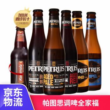 世界原装进口精酿啤酒 多口味整箱组合套装西麦尔/凯尔特人等 帕图思调啤全家福