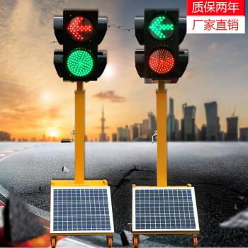 太阳能移动(箭头)信号灯 移动式红绿灯 交通信号灯 厂家直销