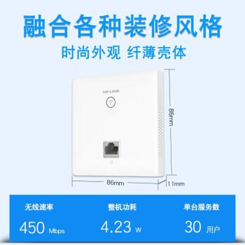 TP-LINK 450M无线AP面板家用全屋WIFI套装墙壁POE路由器企业酒店网络覆盖 TL-AP450I-POE深空银 450M 百兆端口