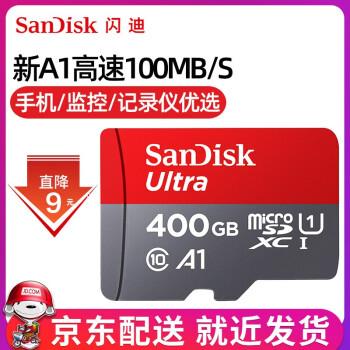SanDisk闪迪 32G行车记录仪内存卡64g tf卡128g华为手机sd卡256G 高速存储卡 400G 100MB/s microSDXC