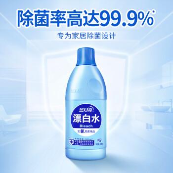 蓝月亮 漂白水 600g/瓶 除菌率99.9% 高浓度含氯 去渍漂白 家居、公共消毒1瓶搞定