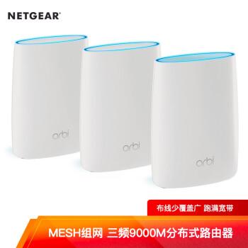 美国网件(NETGEAR)Orbi RBK53 5G三频9000M大户型分布式无线路由器三支装