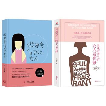 灵魂有香气的女人最优雅+做宠爱自己的女人(大开本超值套装2册)摄取提升女人智慧与能量的捷径