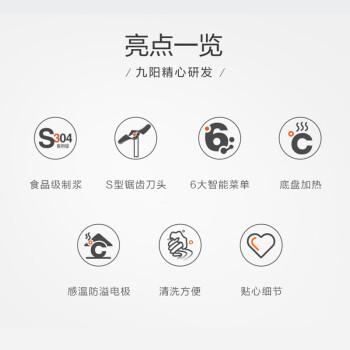 九阳 Joyoung 豆浆机1-1.2L全不锈钢无网家用多功能DJ12E-A605DG