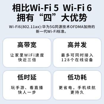 华为荣耀路由3 AX3000 凌霄双核智能路由器wifi 6+ 5G双频千兆家用无线穿墙王信号放大器