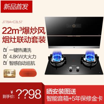 评测真相感受万和CXW-260-J778A+C3L57怎么样,有谁买过的来说说!