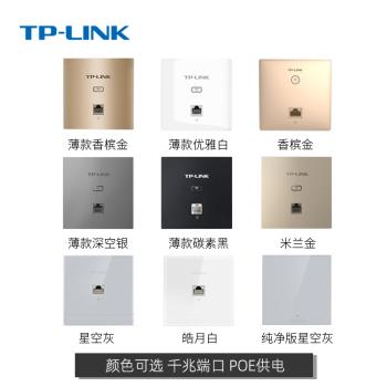 TP-LINK 5G无线ap面板 全屋wifi覆盖套装 双频千兆分布式子母poe ac一体化路由器 TL-AP1202GI-POE 1200M千兆面板