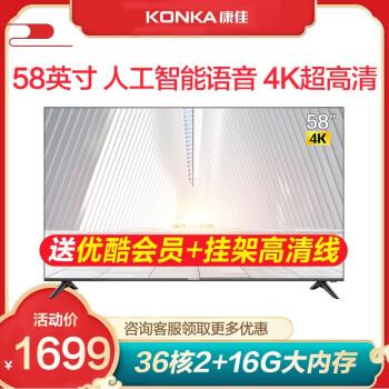 KONKA/康佳 58D6 58英寸4K超高清智能语音网络WIFI彩电液晶平板LED电视机护眼家用 58D6