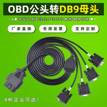汽车OBD2公头转4个DB9PIN母头接口Serial RS232OBD网关连接线工具 6个DB9