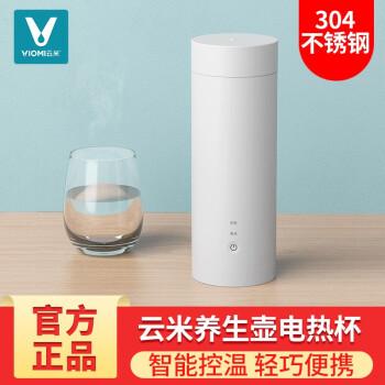 小米云米电热水杯 便携式烧水壶 京东 124元