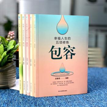 幸福人生的五项修炼:包容+放下+感恩+格局+舍得(全五册)