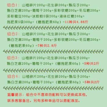 【京东好货】山楂碎冰粉冰粉搭档冬瓜糖花生碎组合共2斤炒酸奶配料山楂碎片丁粒家庭装 多彩蜜豆300g(单拍不发)