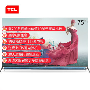 大家入手TCL 75Q10怎么样?电视参数如何,广告背后的真相!