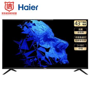 海尔 (Haier) 43R3 43英寸 LED液晶电视2+16G怎么样?优缺点如何,真想媒体曝光-艾德百科网