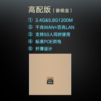 乐光(LEGUANG) 86型无线AP面板WiFi嵌入墙壁式300M传输酒店宾馆别墅POE 双频 金色版 待机50人 需配合AC使用