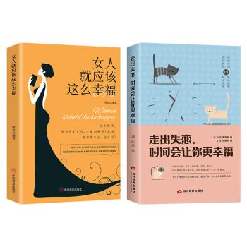 现代女性励志书籍:走出失恋,时间会让你更幸福+女人就应该这么幸福(套装2册)