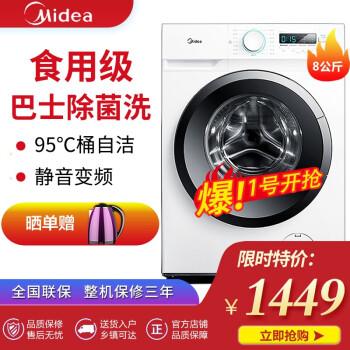 LittleSwan 小天鹅 TG80V20WDX 8公斤变频滚筒洗衣机