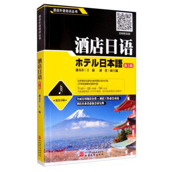 酒店日语(第3版)/酒店外语培训丛书「日语书评测」 日语书点评 第1张