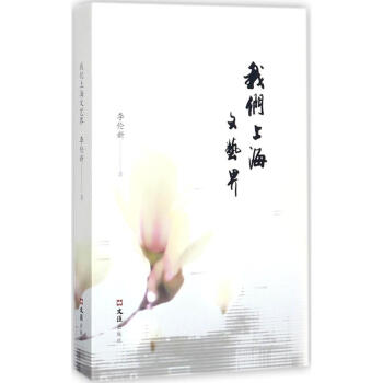 我们上海文艺界 李伦新 著 杂文 新华书店正版全新 速发