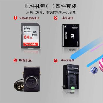 理光gr2 Ricoh/理光GR II GR2 数码相机 grii 卡片机 数码照相机 单反备用机 标配+装饰圈套餐