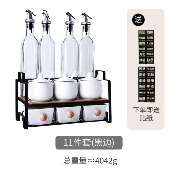 摩登主妇陶瓷调味罐套装厨房置物架家用油瓶调料瓶盐罐佐料调料罐组合装 11件套(黑边)