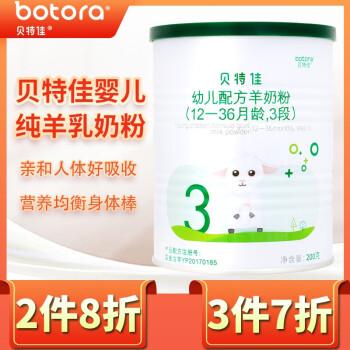 贝特佳羊奶粉幼儿配方奶粉200g三段3段 1-3岁 试用装试吃装小罐装 荷兰奶源纯羊乳