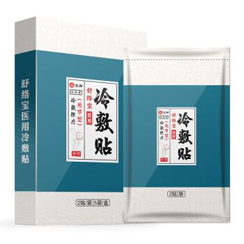 仁和 医用冷敷贴 10贴/盒适用于 关节病 风湿